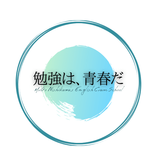 長野駅徒歩5分/中学・高校英語専門 Mr.Go西川の英語塾